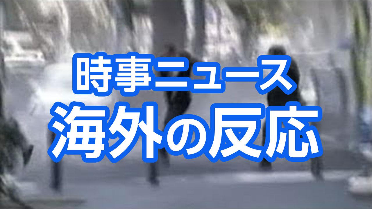 東日本大震災海外の反応