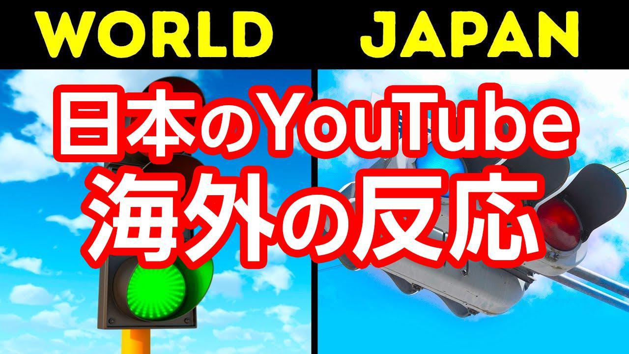日本にしか無いもの海外の反応