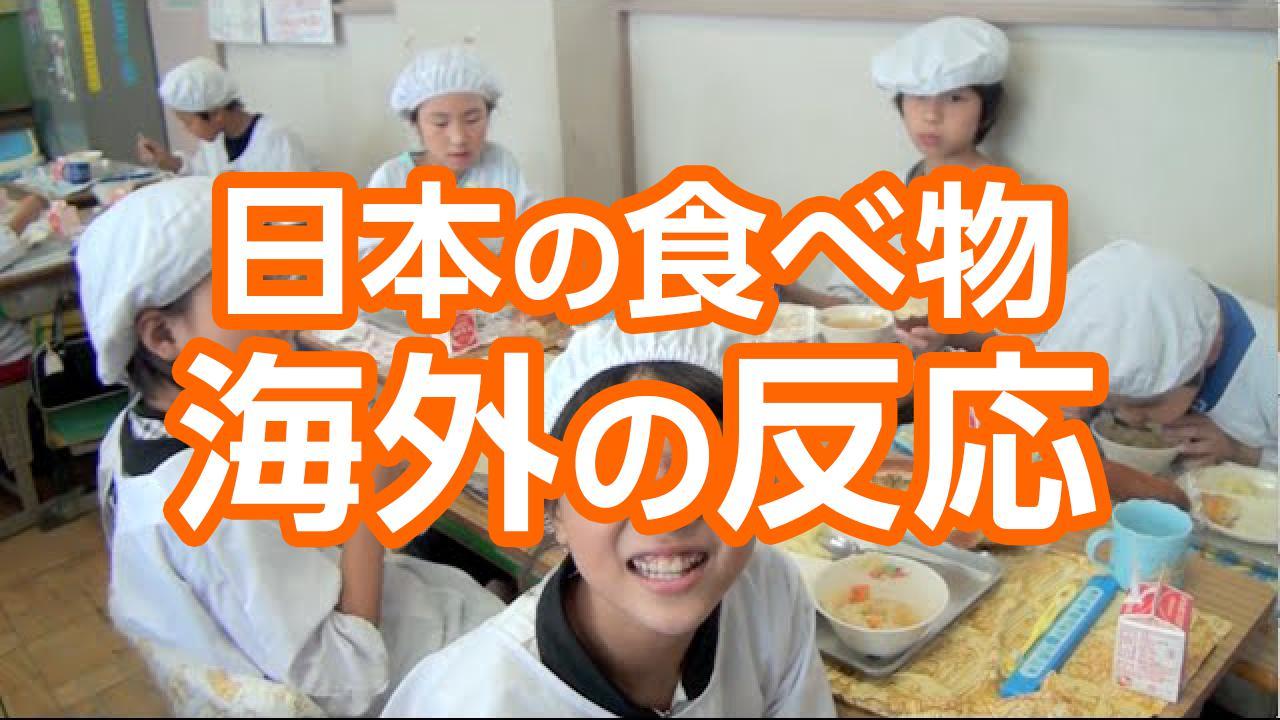 日本の給食海外の反応