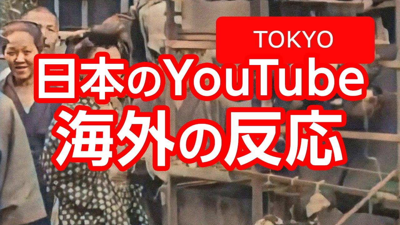 東京の光景(1913~1915年)海外の反応