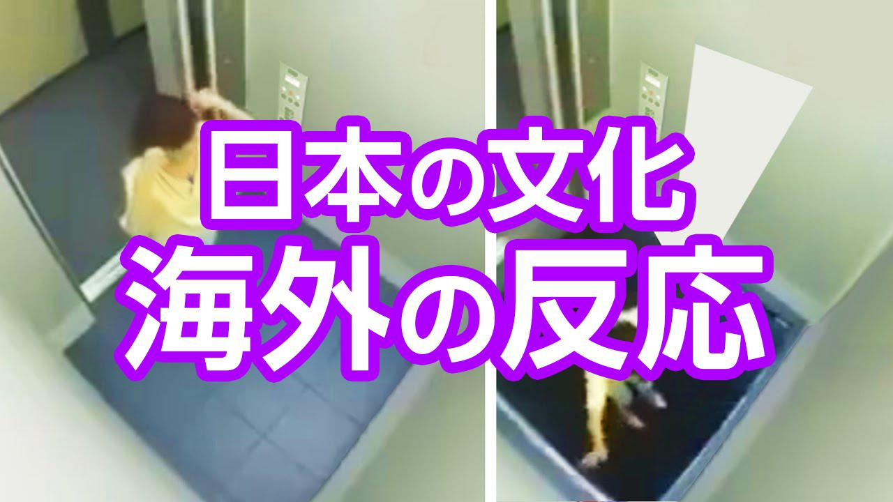 日本のドッキリ海外の反応