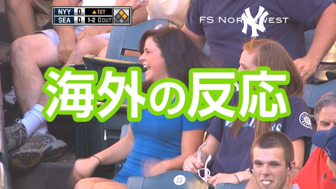 イチロー女性ファン海外の反応