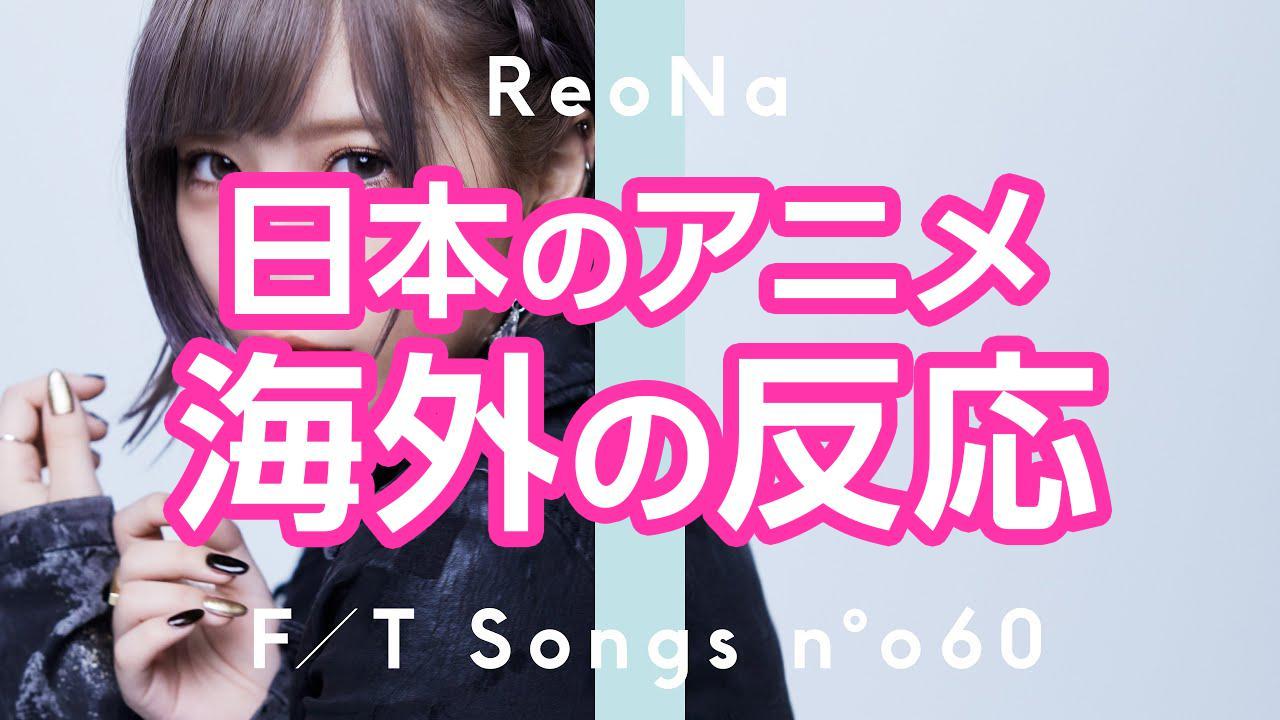 ReoNa - ANIMA 海外の反応