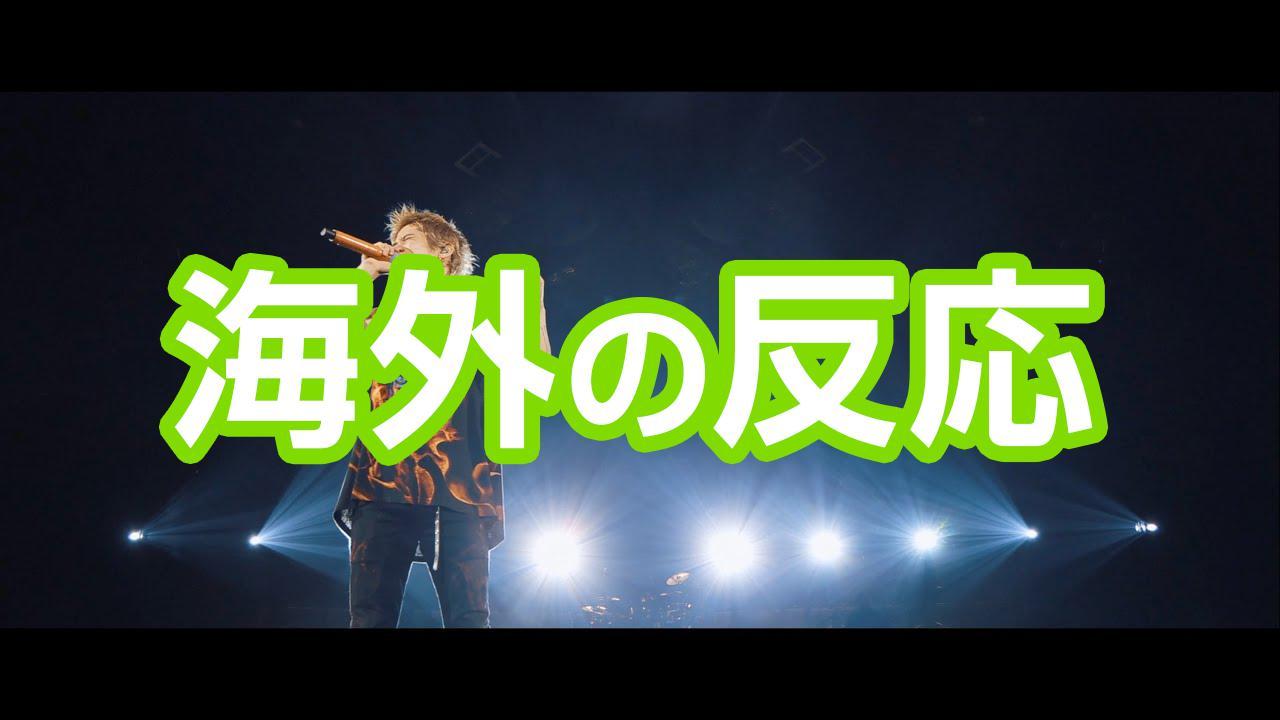 ワンオクジャパンツアー海外の反応