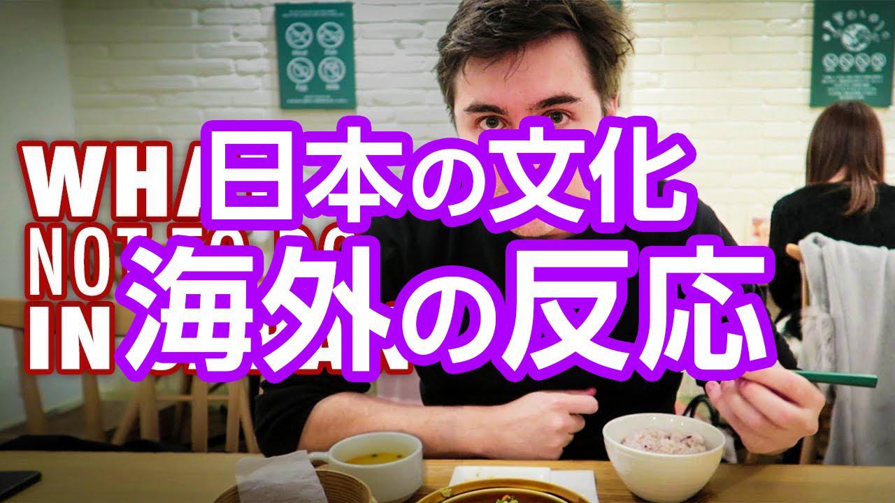 日本のルール海外の反応