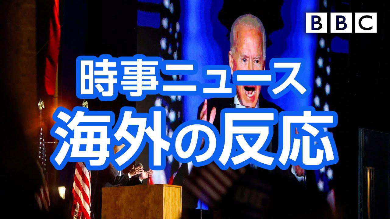 バイデン初演説海外の反応