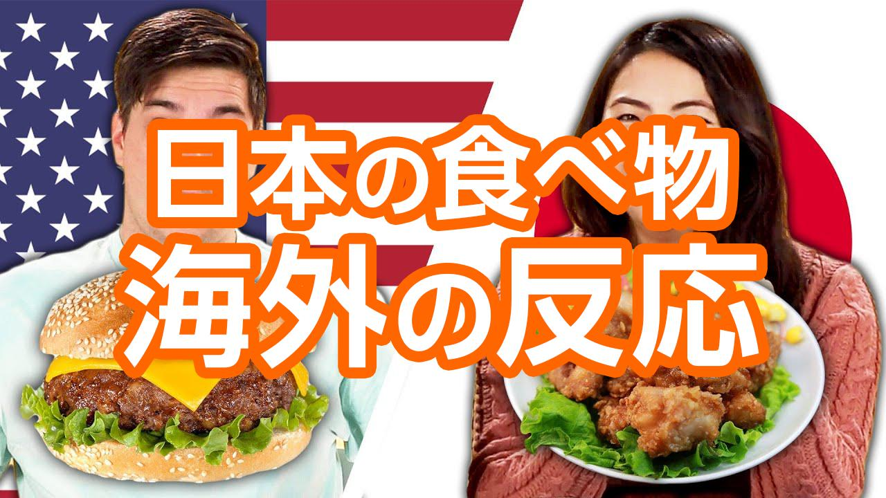 アメリカと日本の給食交換海外の反応