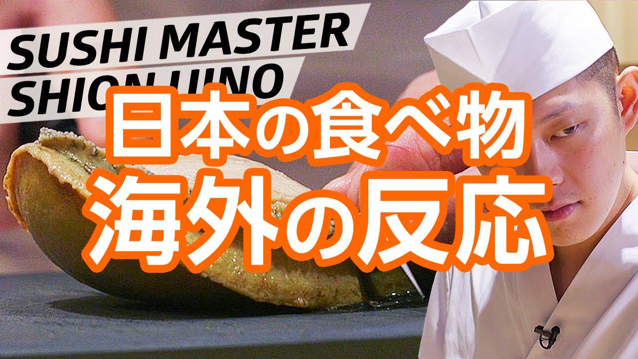ニューヨークの寿司海外の反応