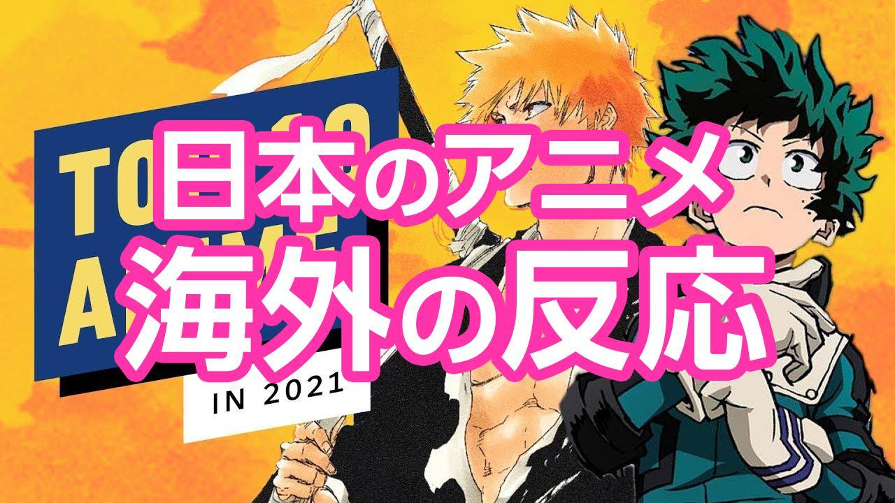 2021アニメ期待度ランキング海外の反応