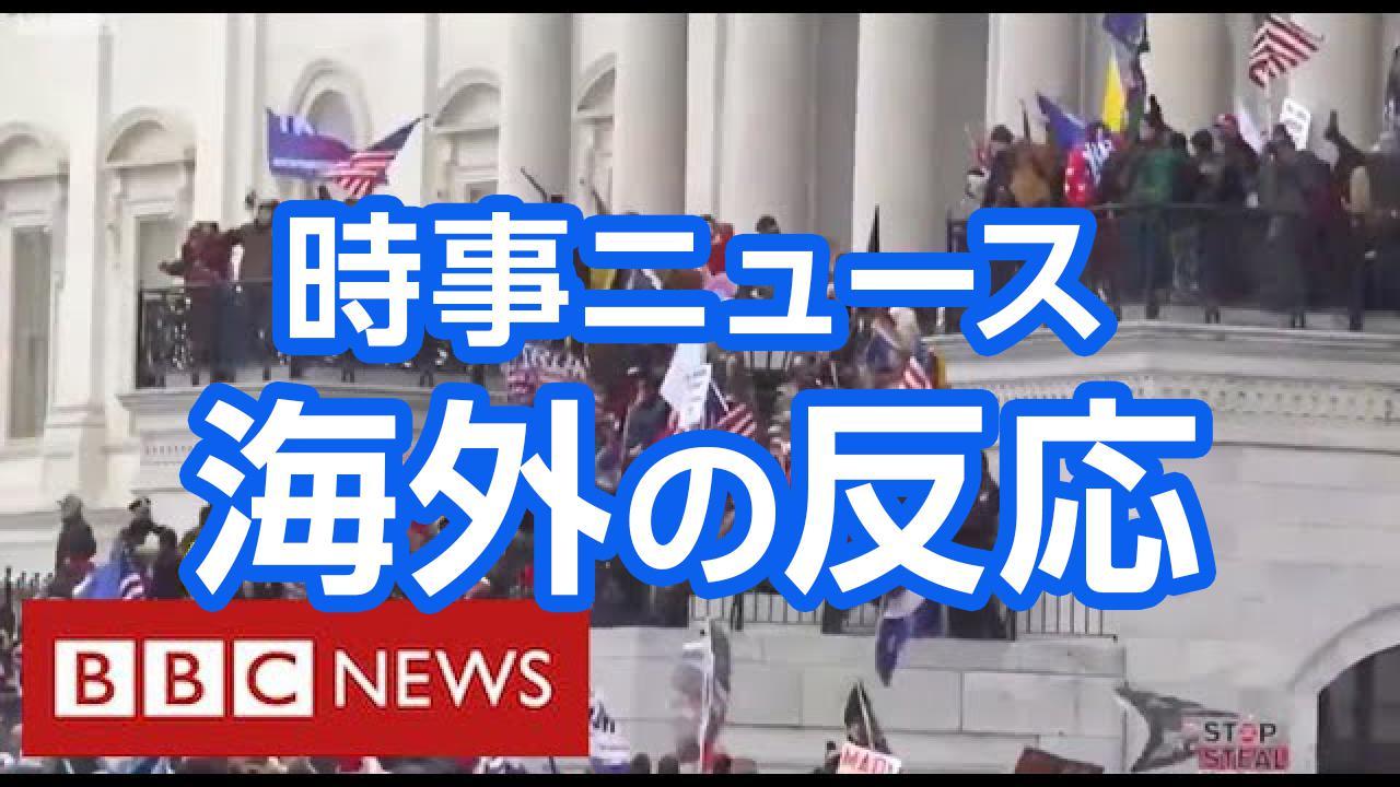 海外の反応連邦議会議事堂襲撃トランプ支持者