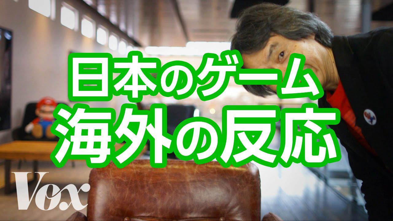 宮本茂任天堂海外の反応