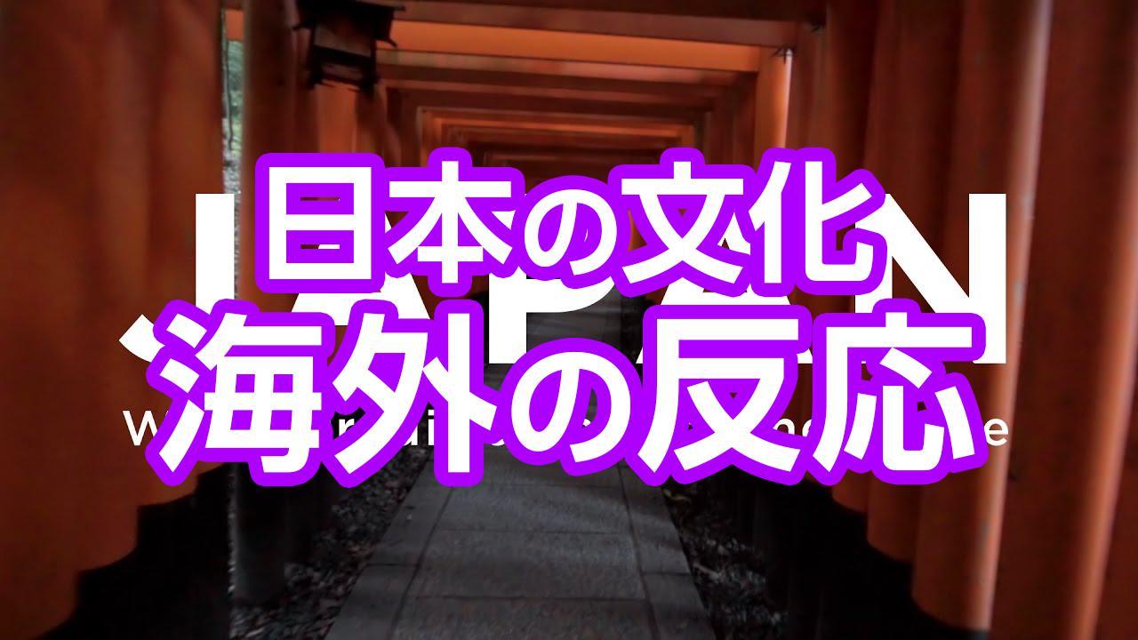 にほん ジェトロ(日本貿易振興機構) PV海外の反応