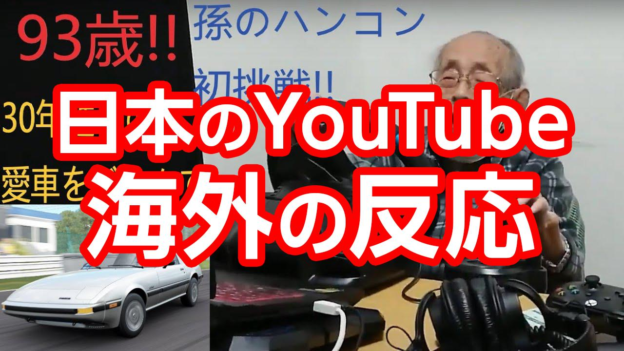 93歳!! おじいちゃんゲーマー!! 孫のハンコン初挑戦!! 30年越しの愛車をゲームで運転!!海外の反応